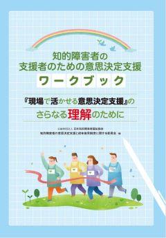 意思決定支援ワークブック.jpg
