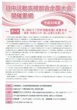 日中要綱HP 926.jpg