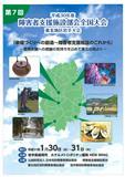 iwate7sisetsu.jpg