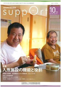 月刊誌サポート