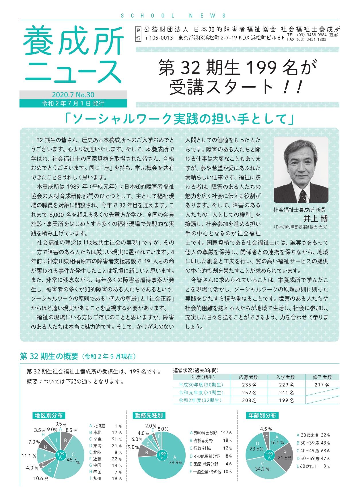 養成所ニュースNo.30_pages0001